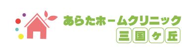 あらたホームクリニック三国ヶ丘、堺市堺区向陵中町で在宅医療を主に行っている在宅療養支援診療所